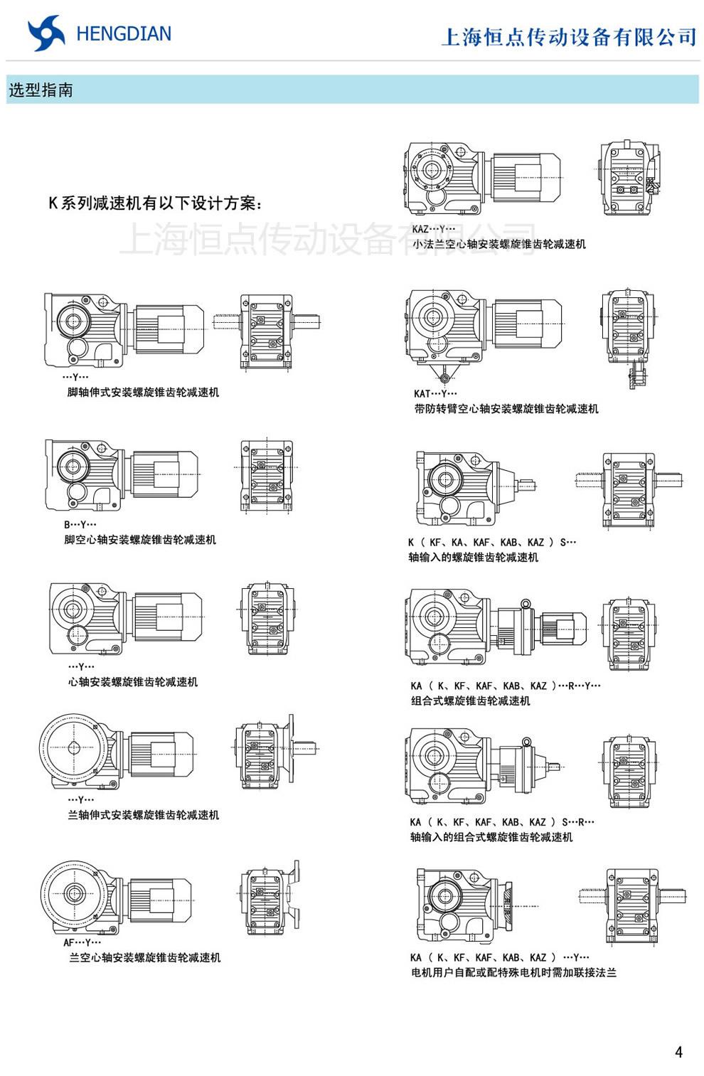 k系列减速机的结构设计方案-k系列螺旋锥齿轮减速机