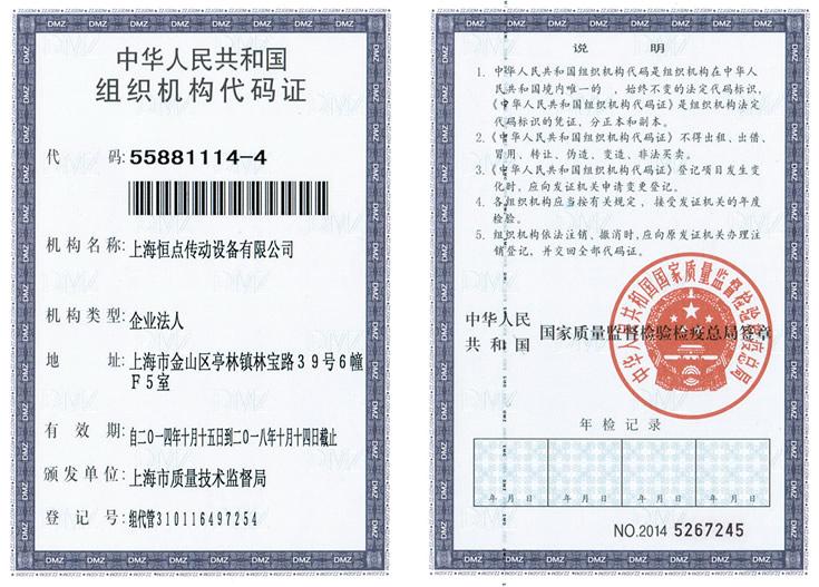 企业营业执照,组织结构代码证
