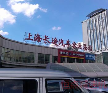 上海长途汽车客运总站