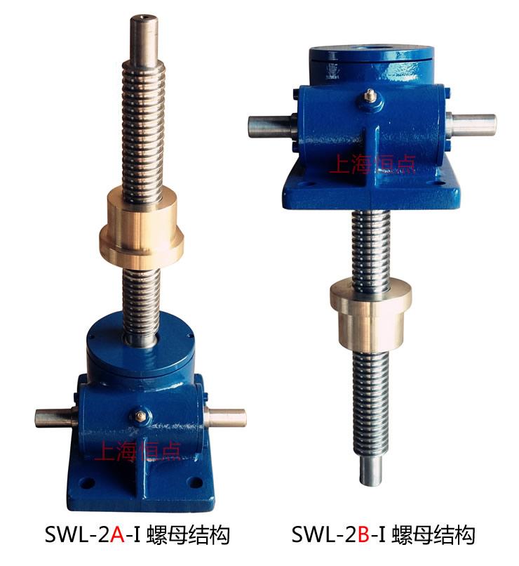 螺母升降的2型结构丝杆升降机实物照片
